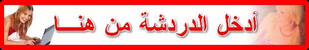 شات دهشة العرب